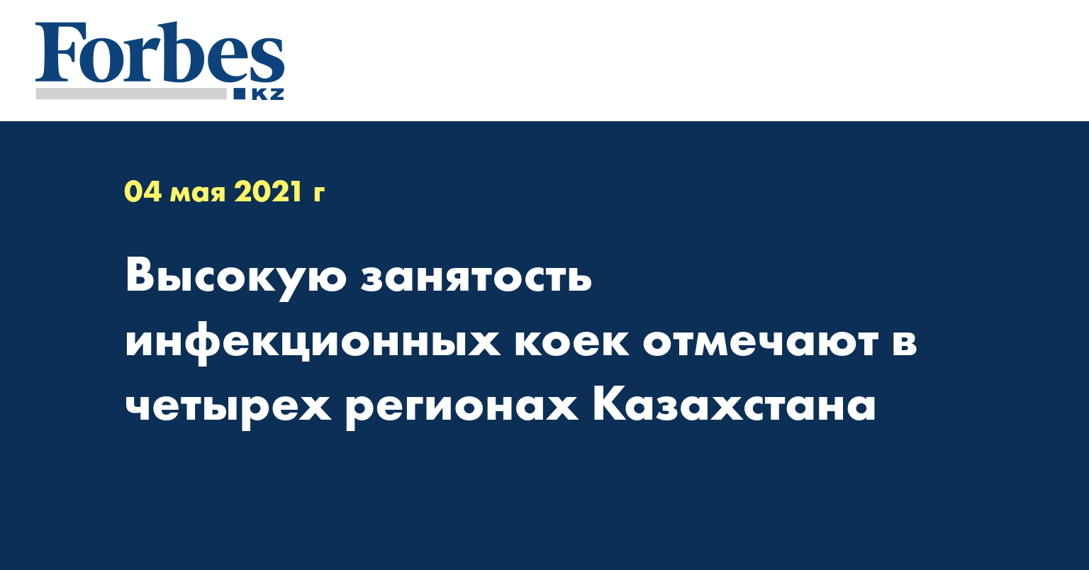 Высокую занятость инфекционных коек отмечают в четырех регионах Казахстана