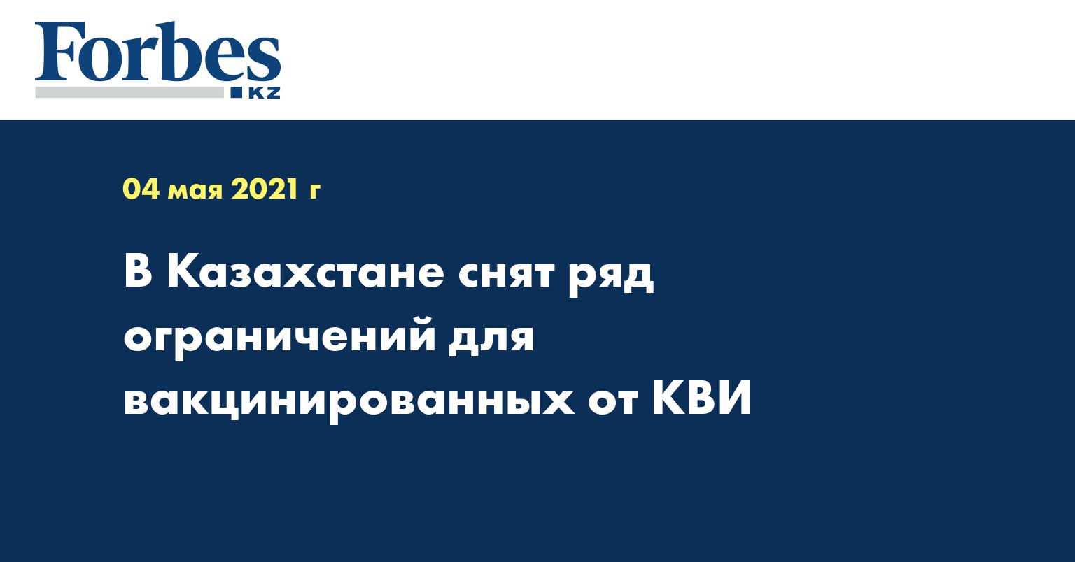 В Казахстане снят ряд ограничений для вакцинированных от КВИ