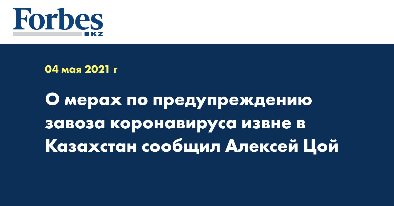 О мерах по предупреждению завоза коронавируса извне в Казахстан сообщил Алексей Цой