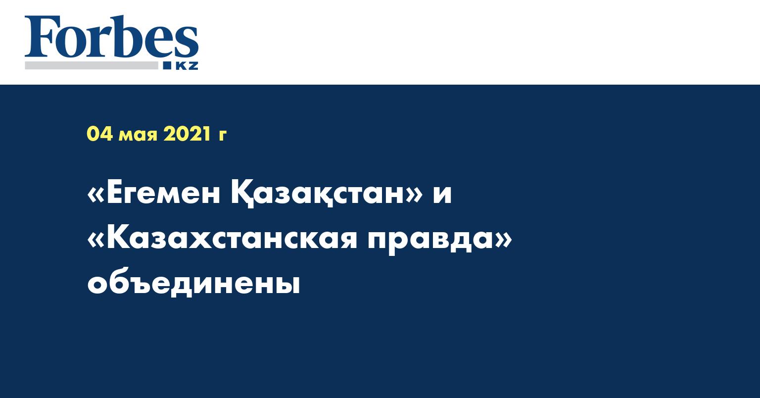 «Егемен Қазақстан» и «Казахстанская правда» объединены