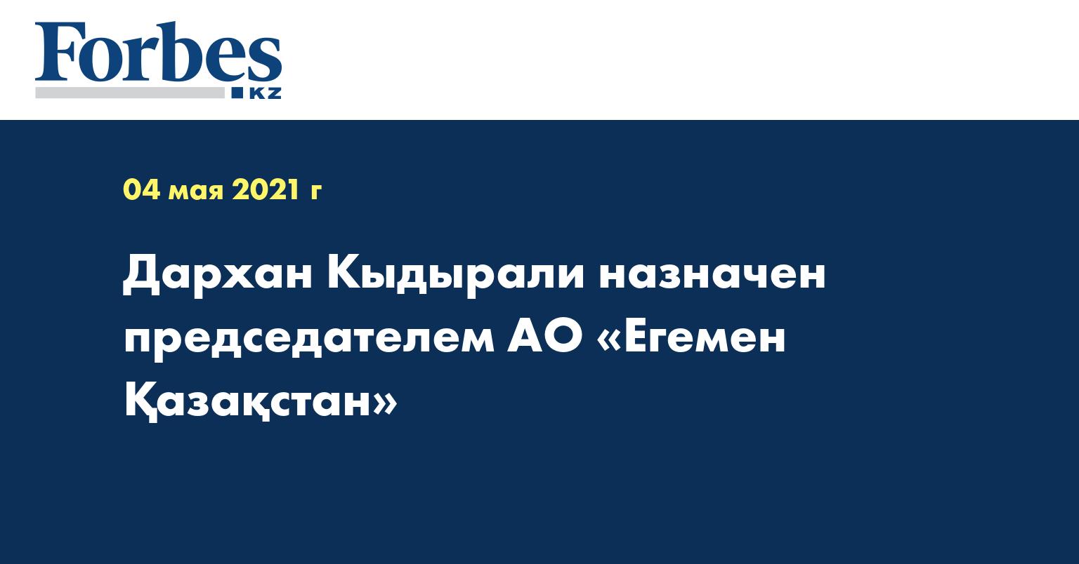 Дархан Кыдырали назначен председателем АО «Егемен Қазақстан»
