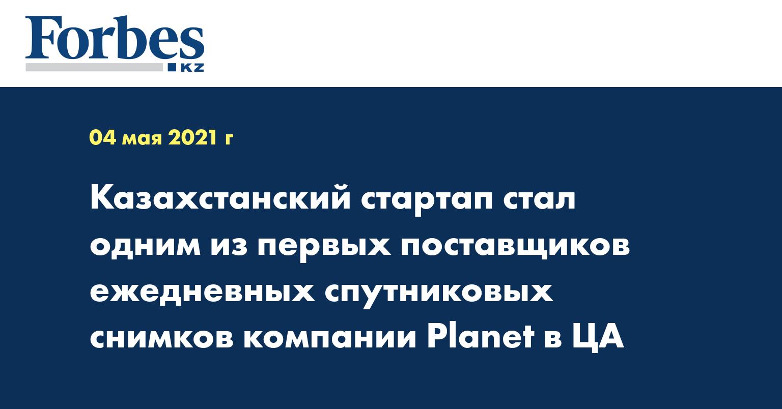 Казахстанский стартап стал одним из первых поставщиков ежедневных спутниковых снимков компании Planet в ЦА