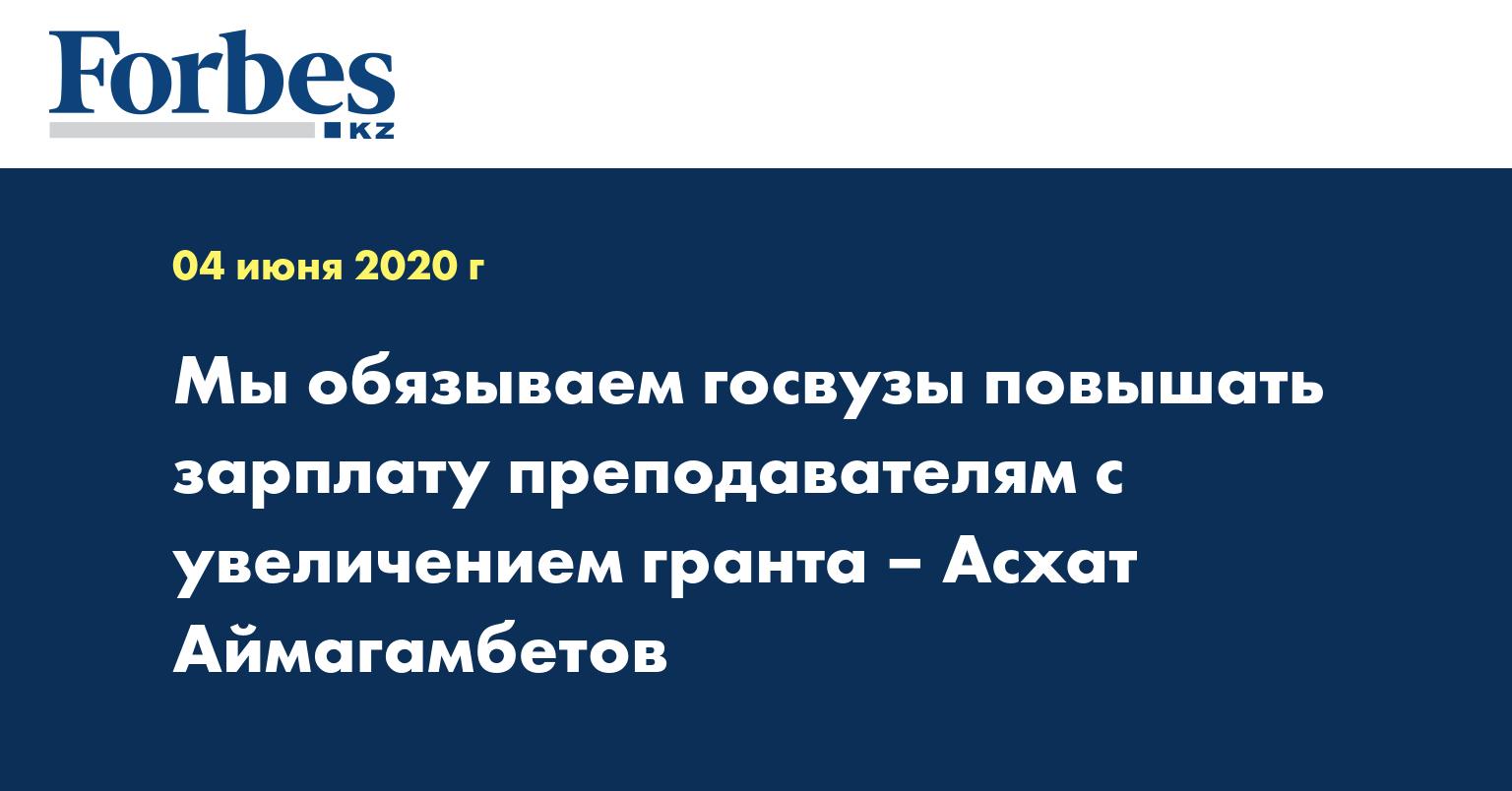 Мы обязываем госвузы повышать зарплату преподавателям с увеличением гранта – Асхат Аймагамбетов