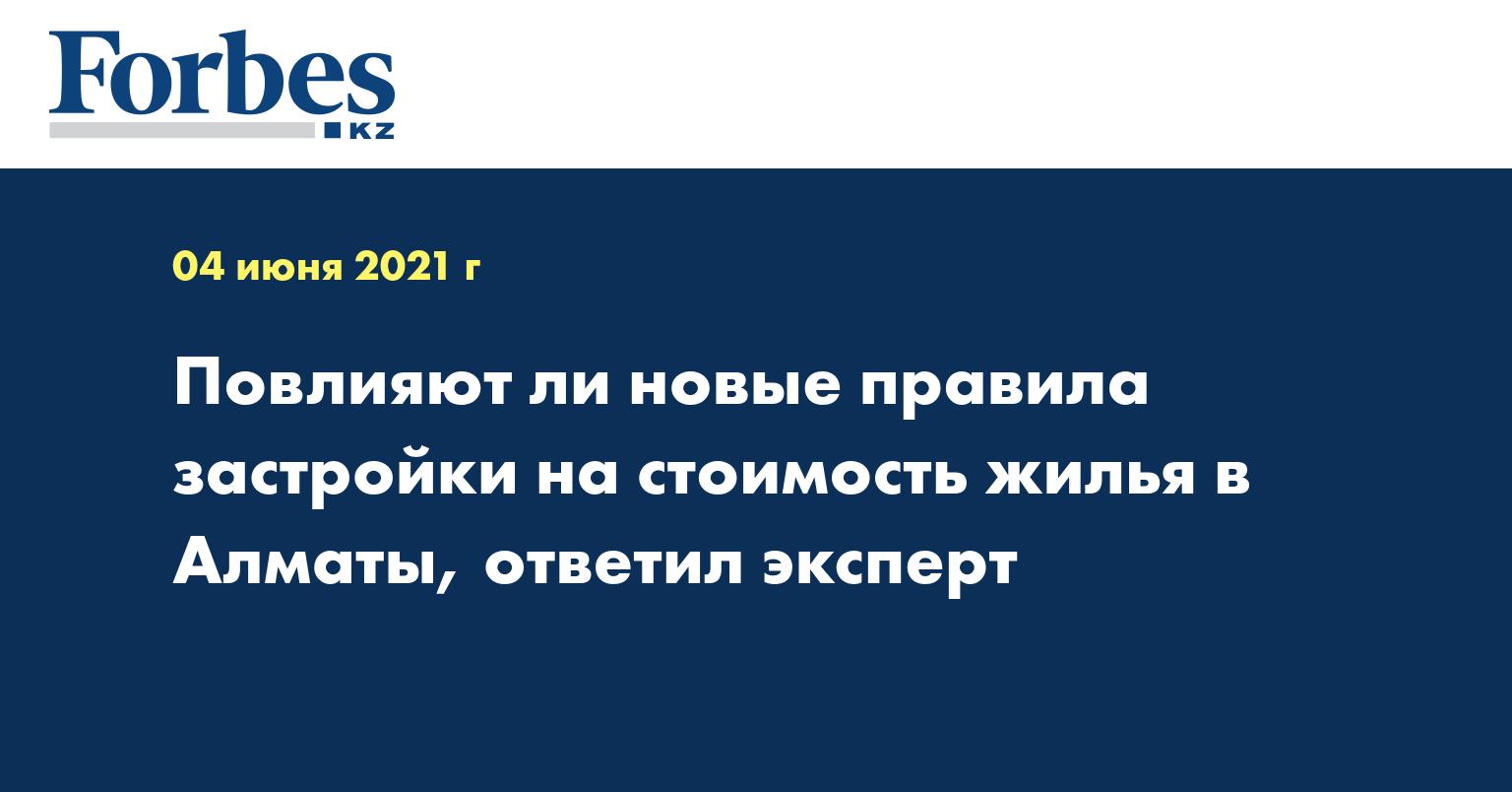 Повлияют ли новые правила застройки на стоимость жилья в Алматы, ответил эксперт