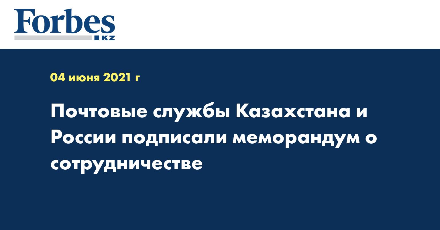 Почтовые службы Казахстана и России подписали меморандум о сотрудничестве