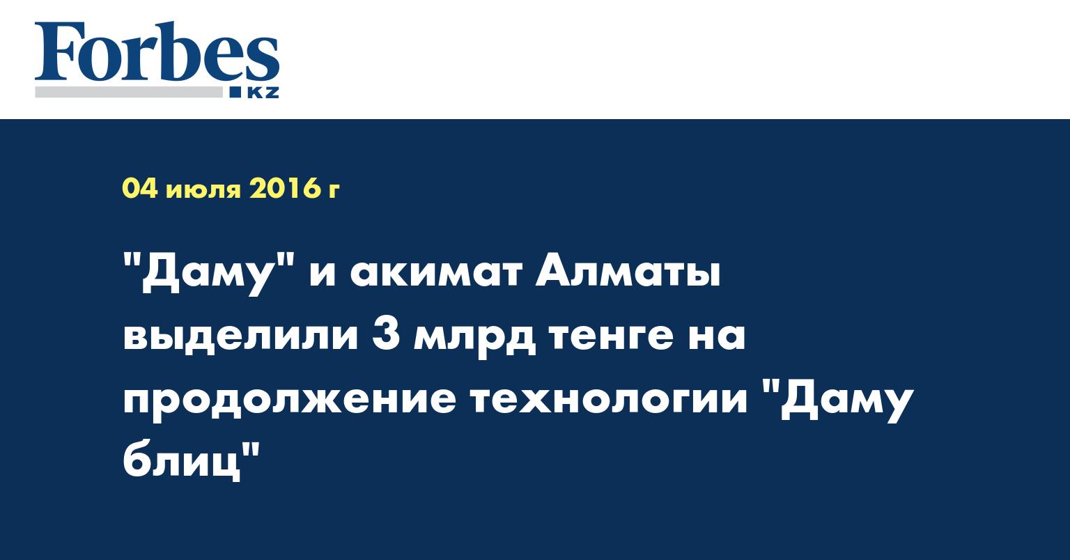 """""""Даму"""" и акимат Алматы выделили 3 млрд тенге на продолжение технологии """"Даму блиц"""""""