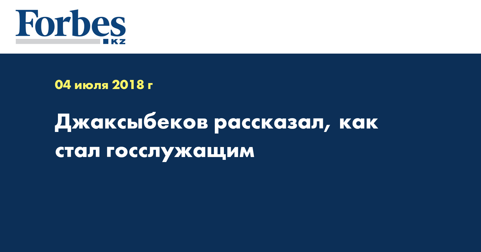 Джаксыбеков рассказал, как стал госслужащим