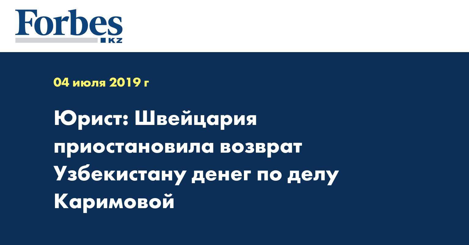 Юрист: Швейцария приостановила возврат Узбекистану денег по делу Каримовой