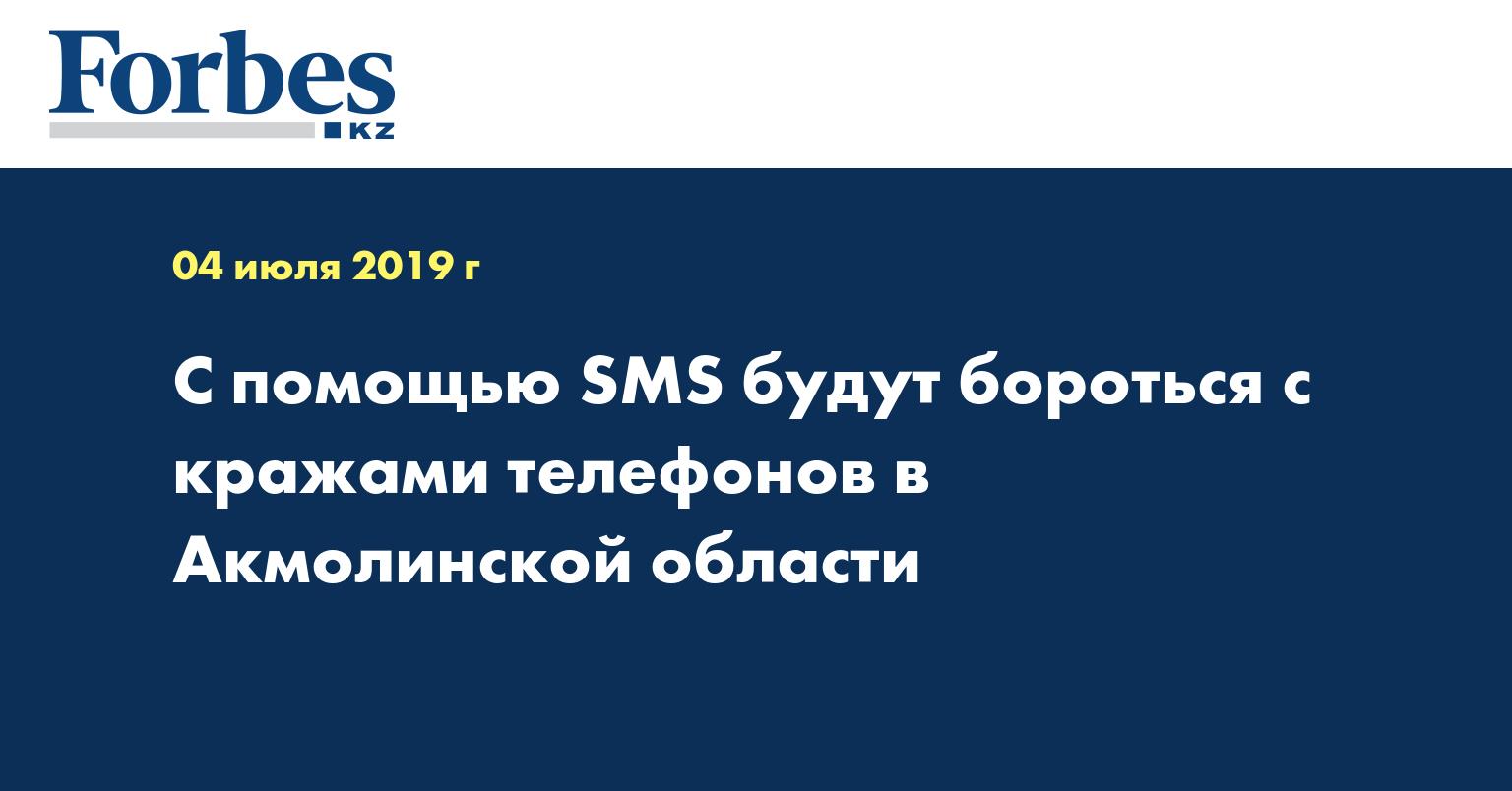 С помощью SMS будут бороться с кражами телефонов в Акмолинской области