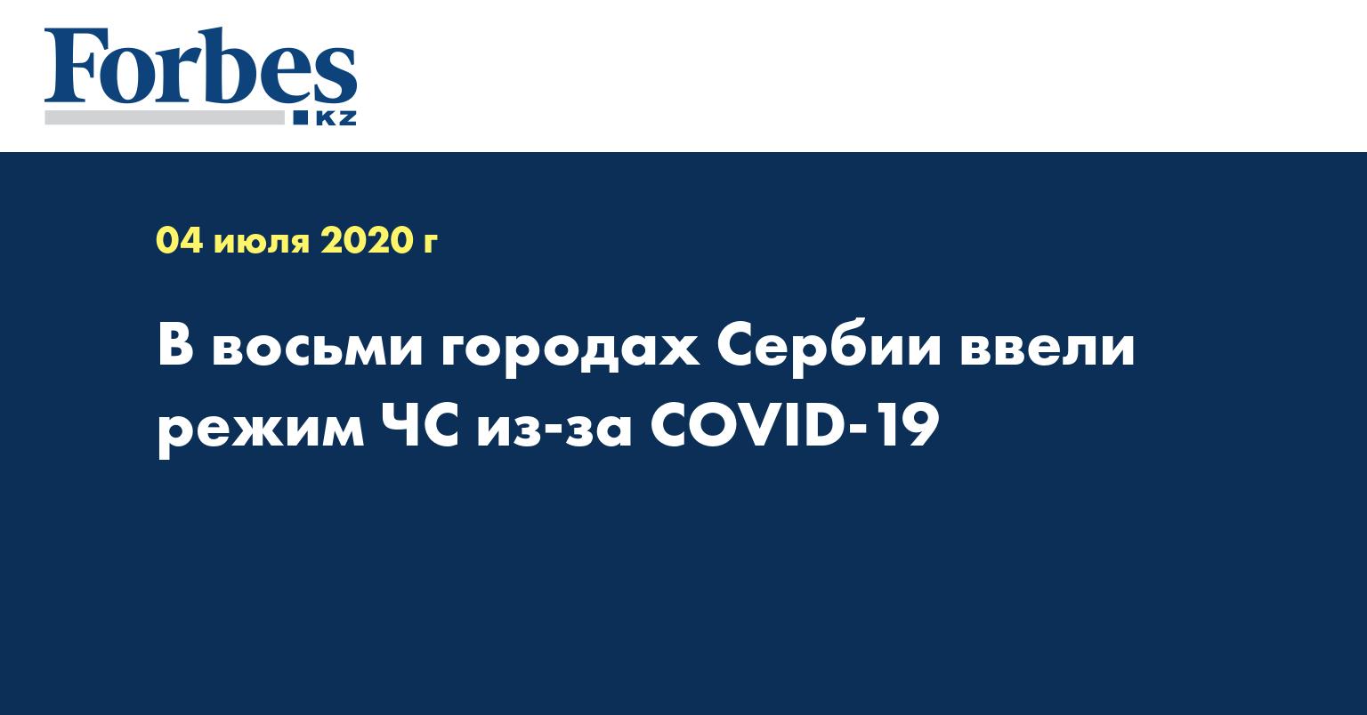 В восьми городах Сербии ввели режим ЧС из-за COVID-19