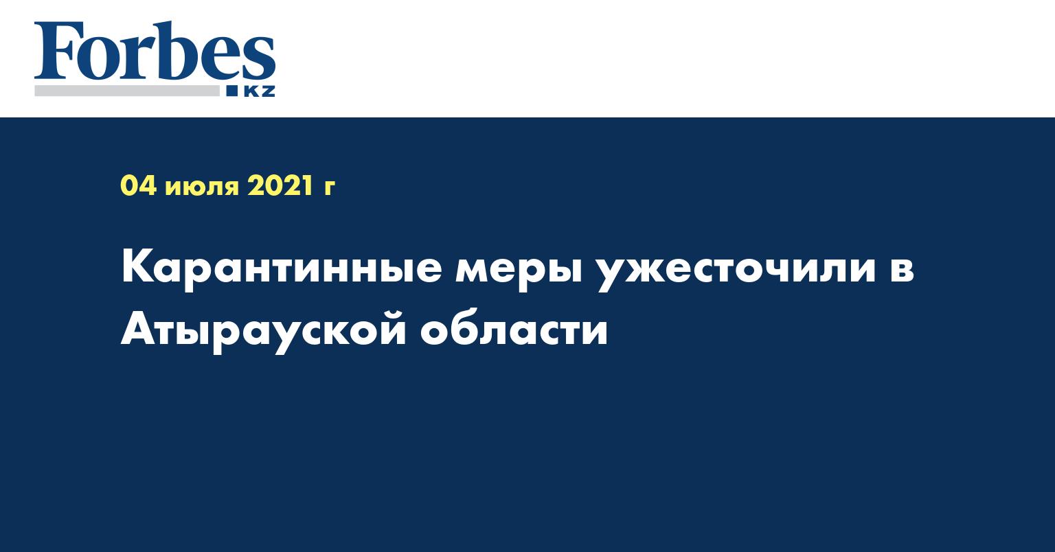Карантинные меры ужесточили в Атырауской области