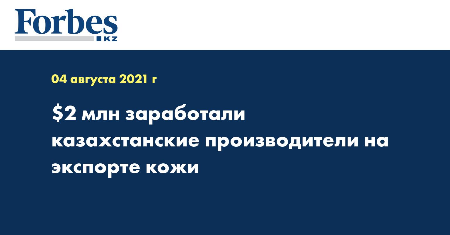 $2 млн заработали казахстанские производители на экспорте кожи