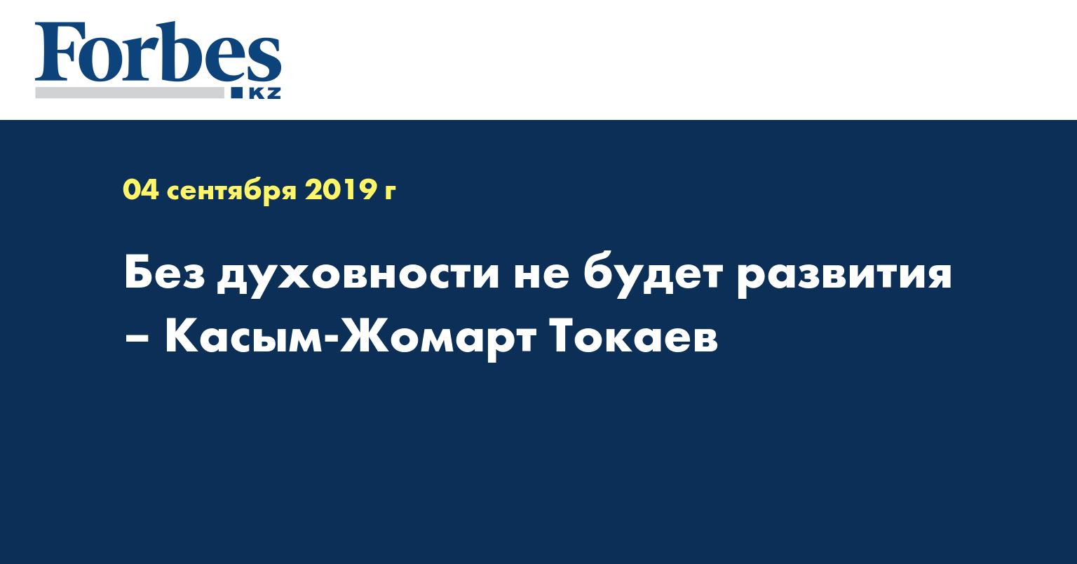 Без духовности не будет развития – Касым-Жомарт Токаев