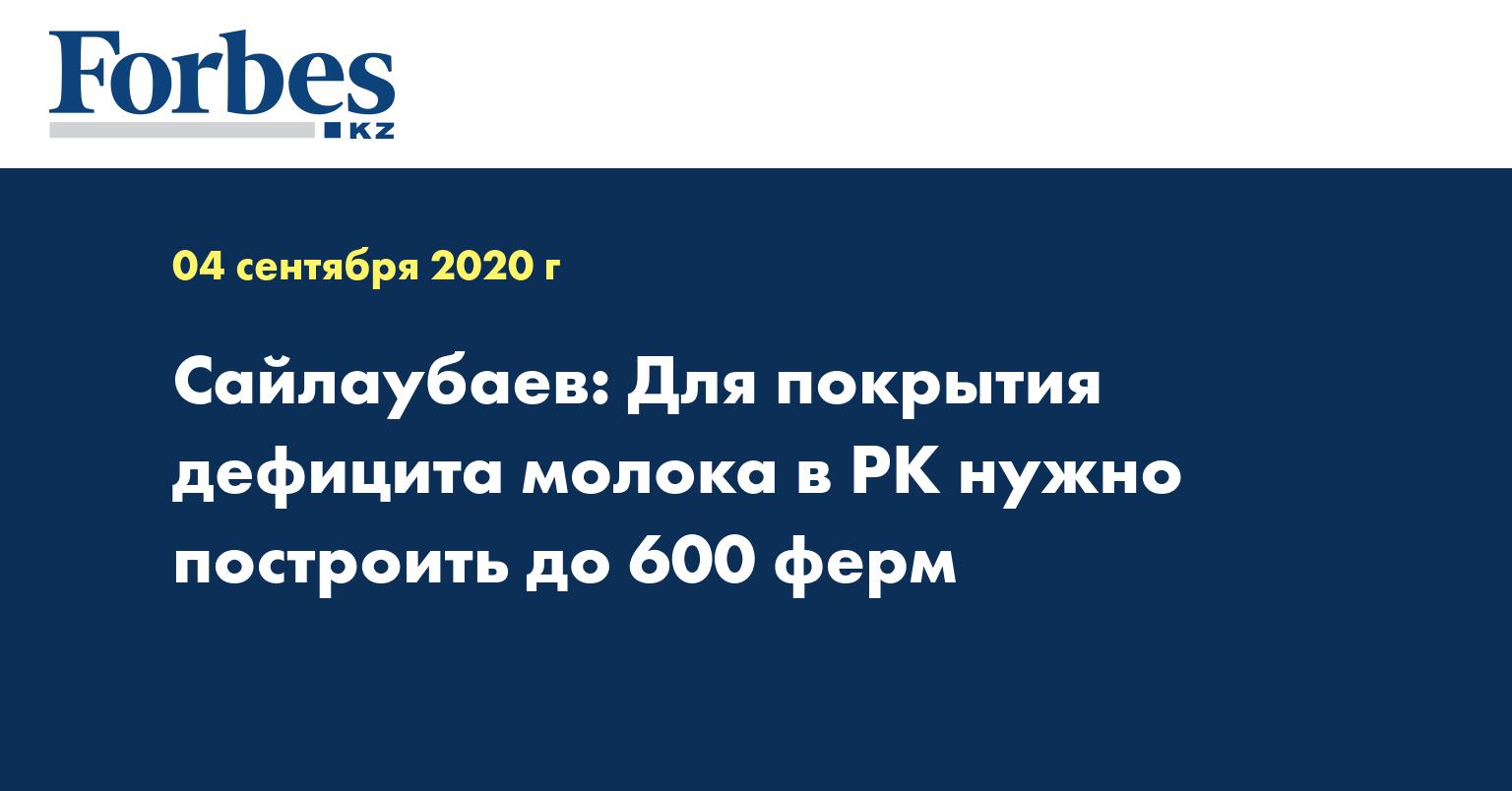 Сайлаубаев: Для покрытия дефицита молока в РК нужно построить до 600 ферм