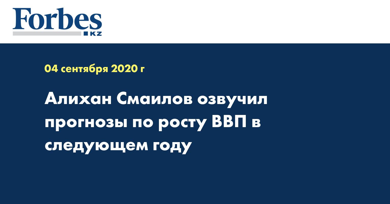 Алихан Смаилов озвучил прогнозы по росту ВВП в следующем году
