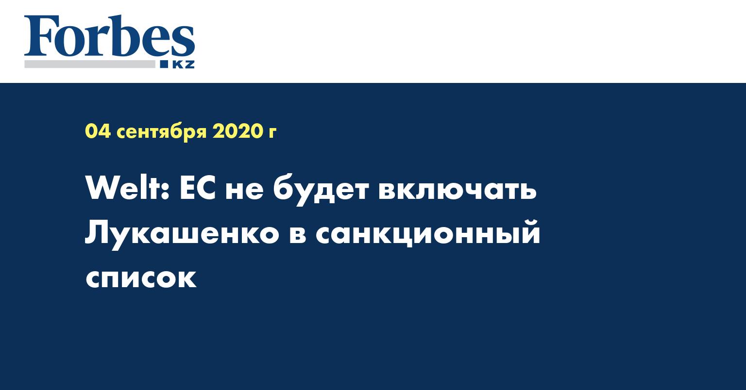 Welt: ЕС не будет включать Лукашенко в санкционный список