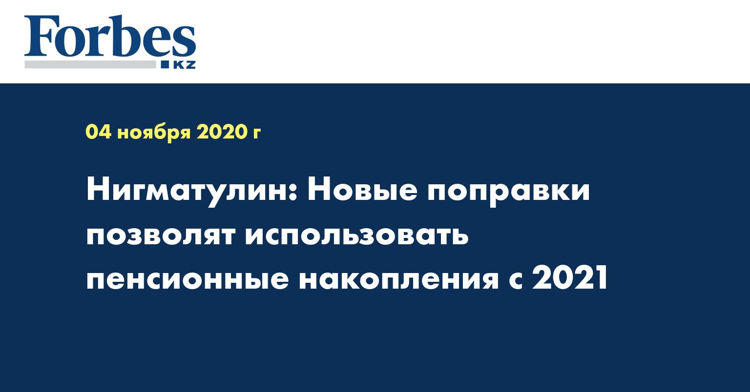 Нигматулин: Новые поправки позволят использовать пенсионные накопления с 2021