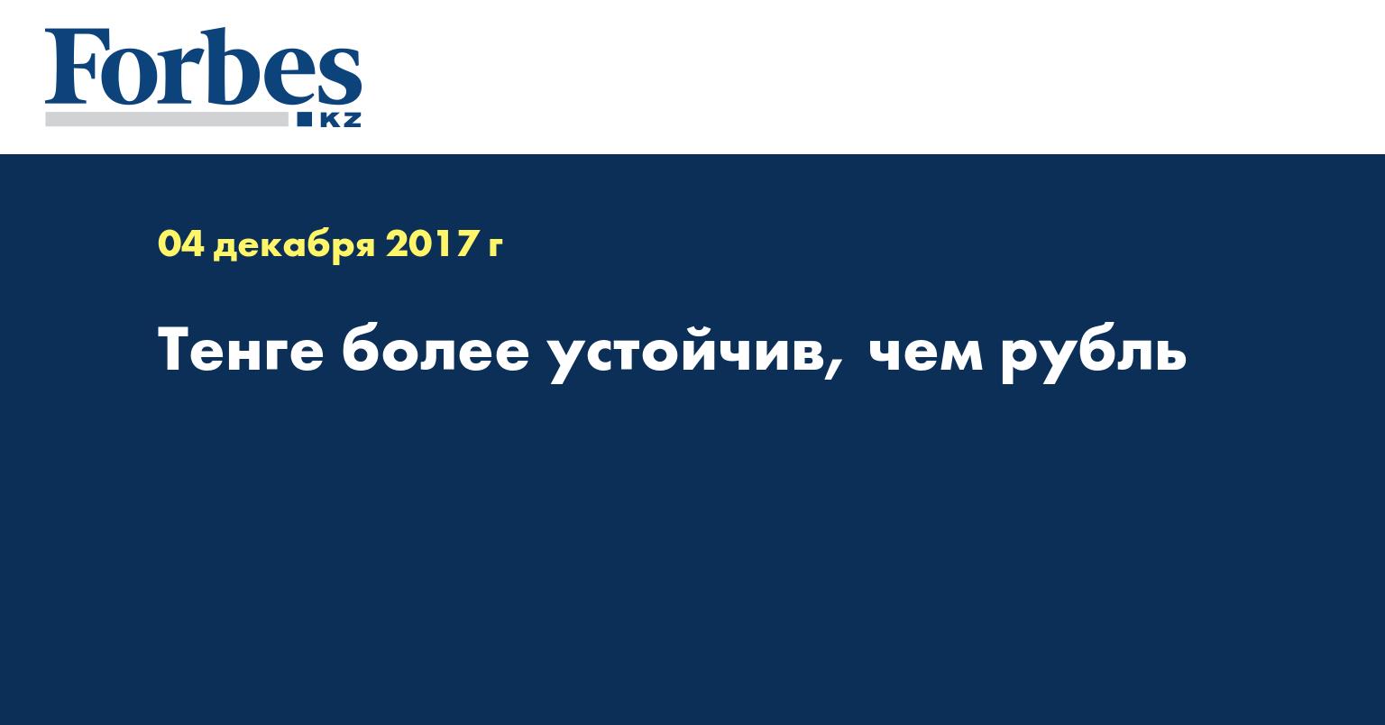 Тенге более устойчив, чем рубль