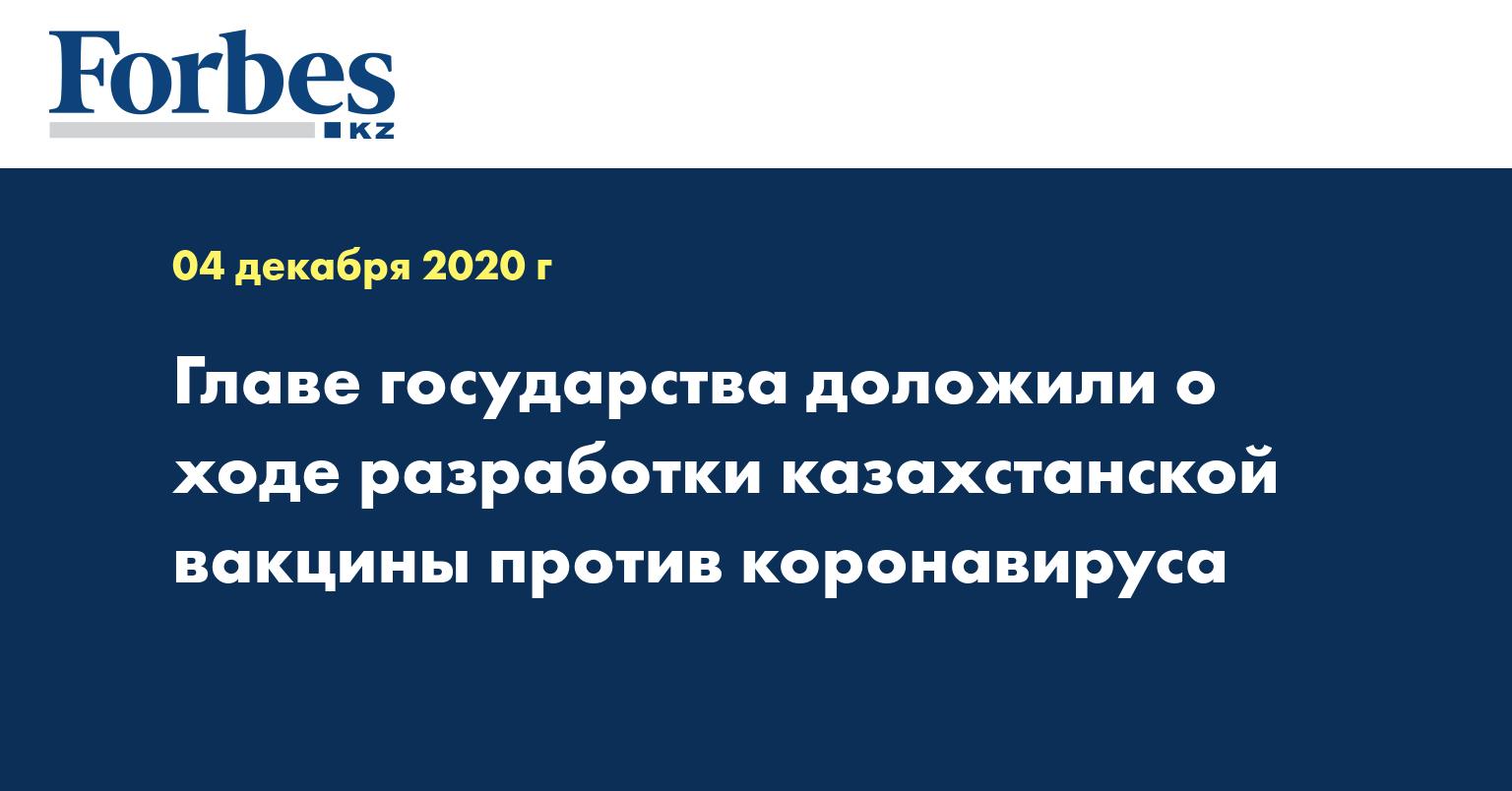 Главе государства доложили о ходе разработки казахстанской вакцины против коронавируса