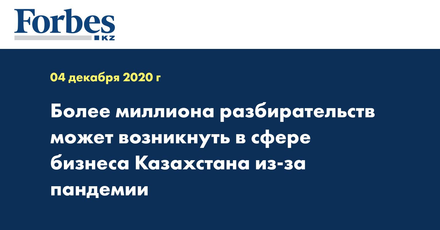 Более миллиона  разбирательств может возникнуть в сфере бизнеса Казахстана из-за пандемии