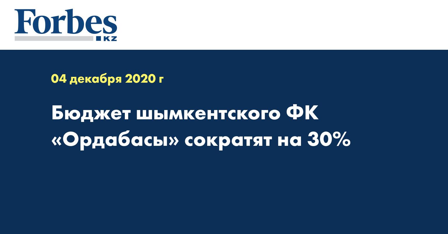 Бюджет шымкентского ФК «Ордабасы» сократят на 30%