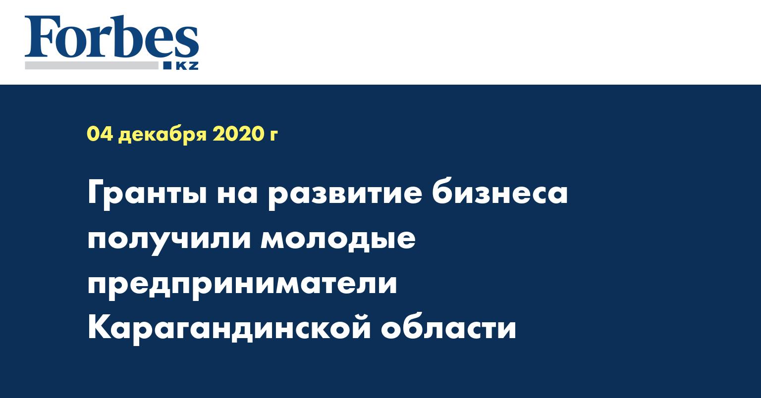 Гранты на развитие бизнеса получили молодые предприниматели Карагандинской области