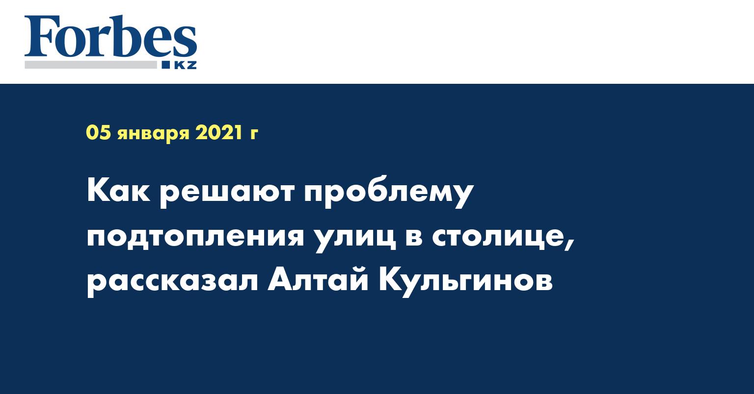 Как решают проблему подтопления улиц в столице, рассказал Алтай Кульгинов
