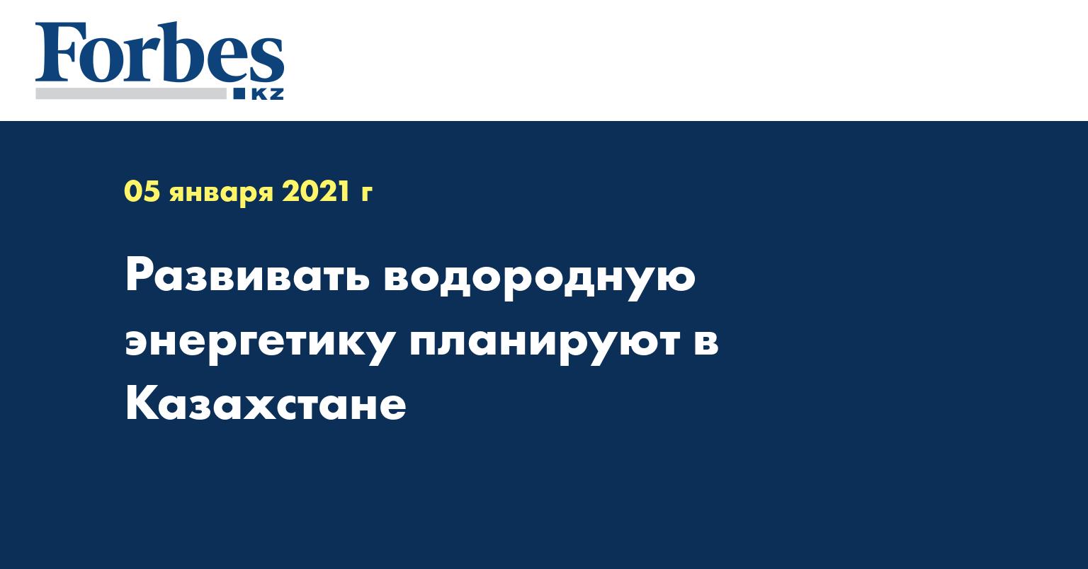 Развивать водородную энергетику планируют в Казахстане