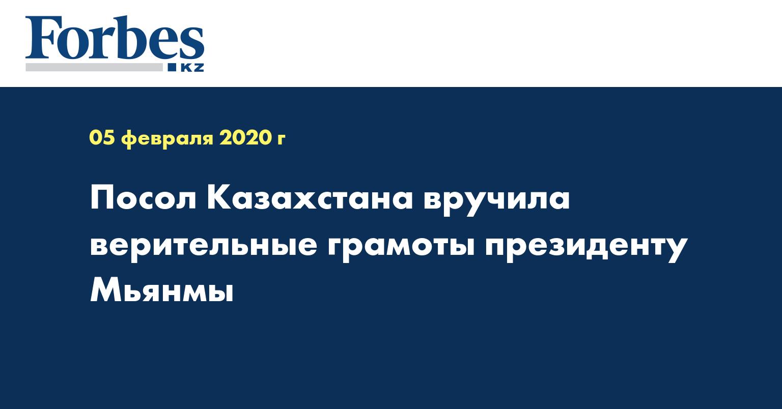 Посол Казахстана вручила верительные грамоты президенту Мьянмы