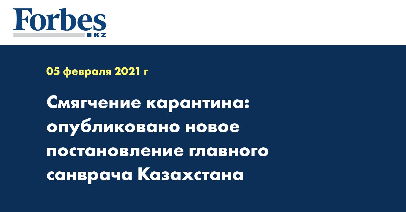 Смягчение карантина: опубликовано новое постановление главного санврача Казахстана