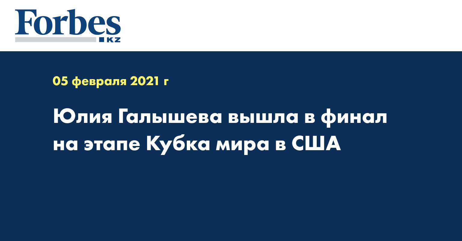 Юлия Галышева вышла в финал на этапе Кубка мира в США