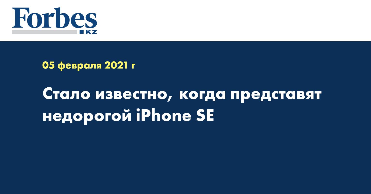 Стало известно, когда представят недорогой iPhone SE