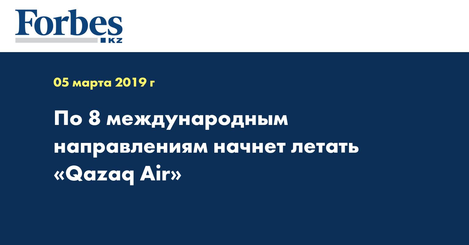 По 8 международным направлениям начнет летать «Qazaq Air»