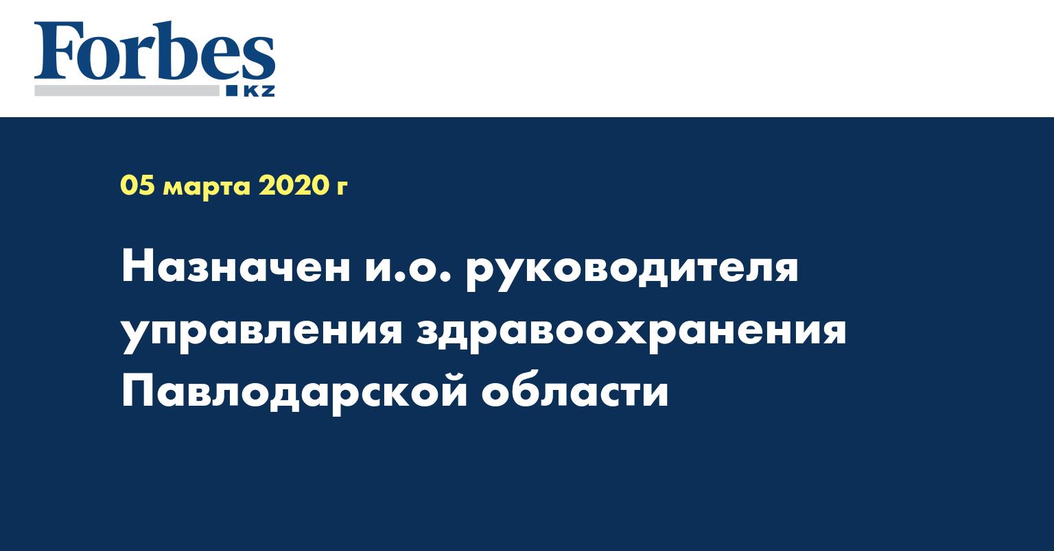 Назначен и.о. руководителя управления здравоохранения Павлодарской области