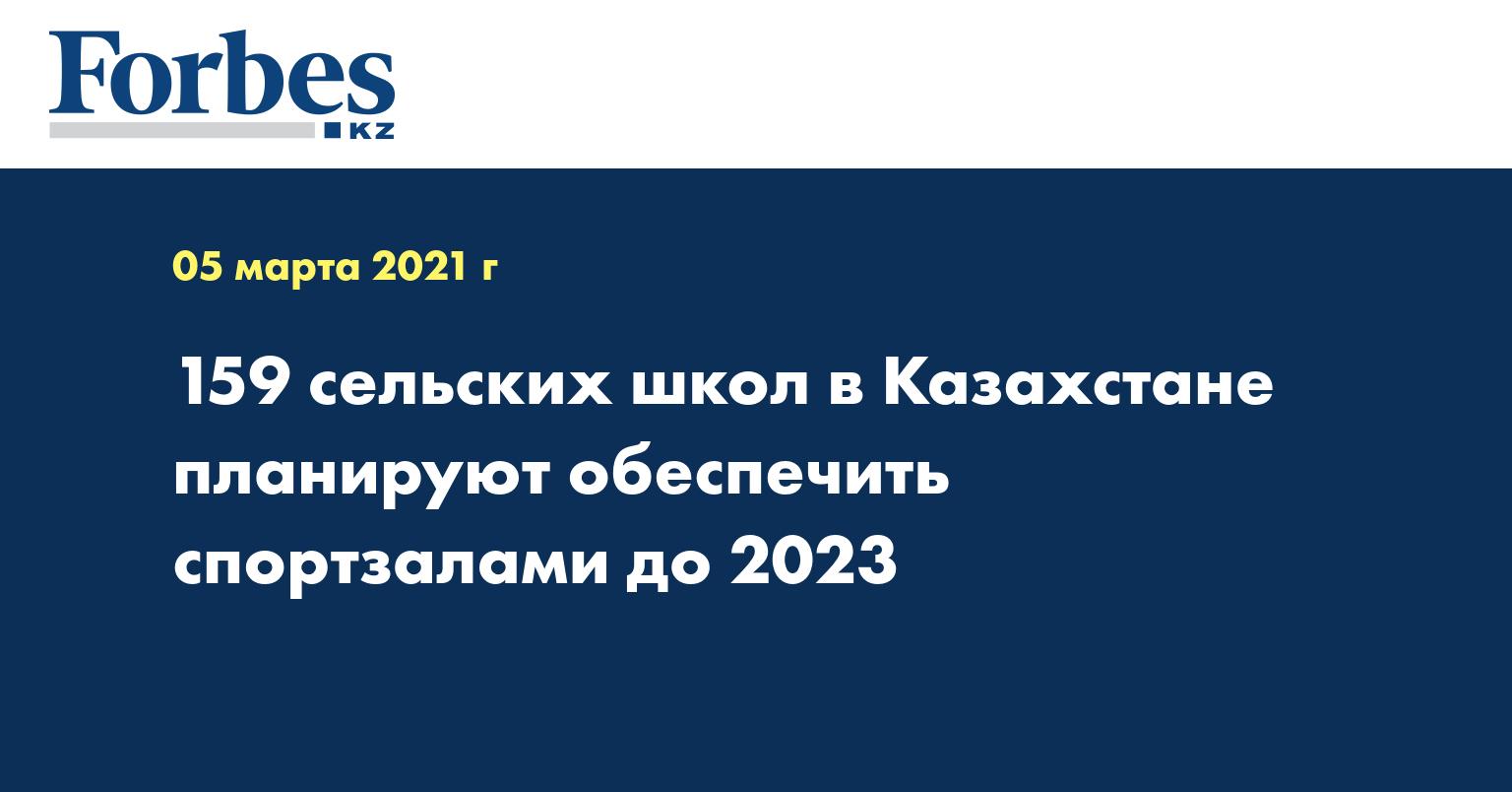 159 сельских школ в Казахстане планируют обеспечить спортзалами до 2023