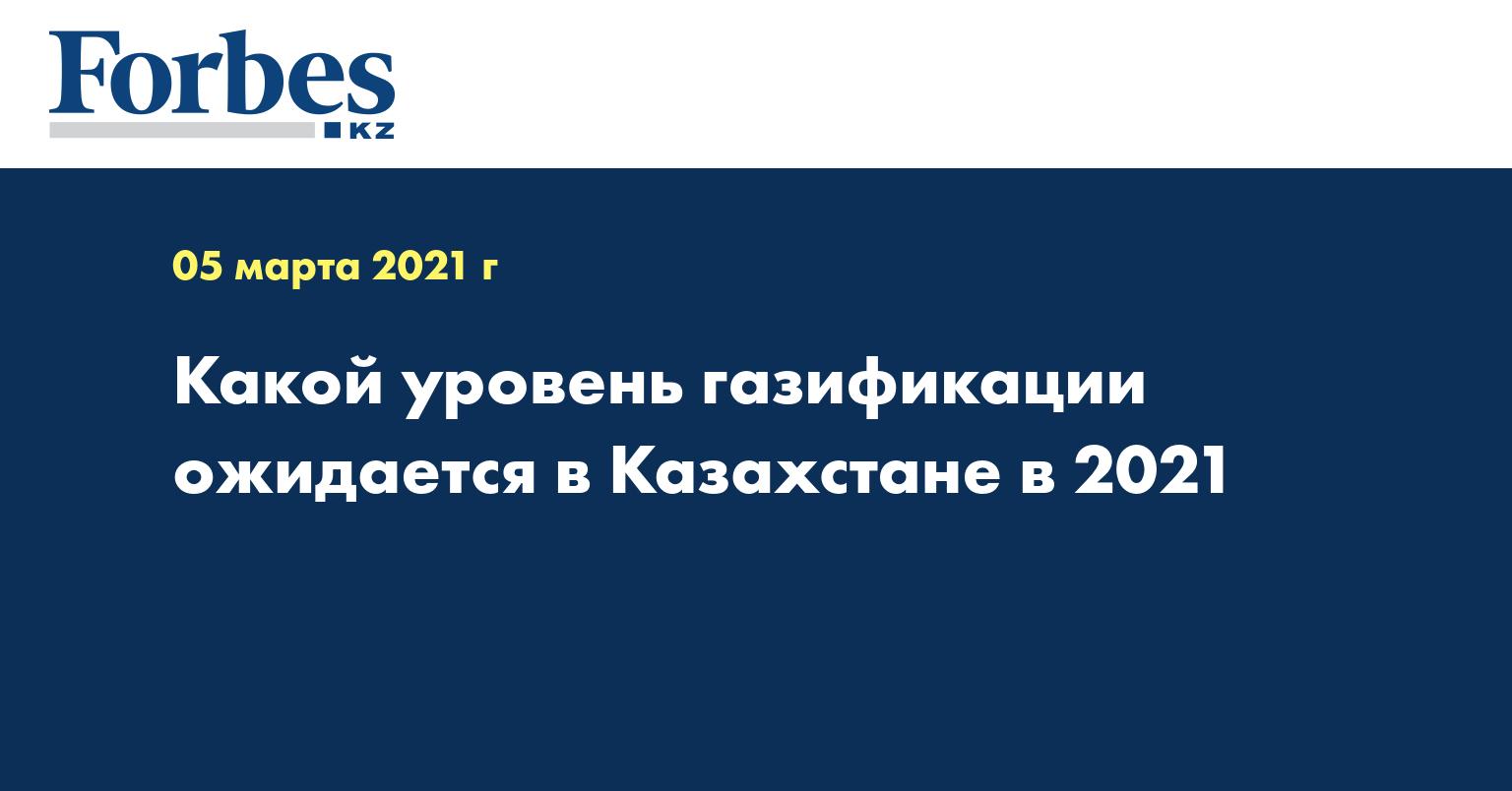 Какой уровень газификации ожидается в Казахстане в 2021