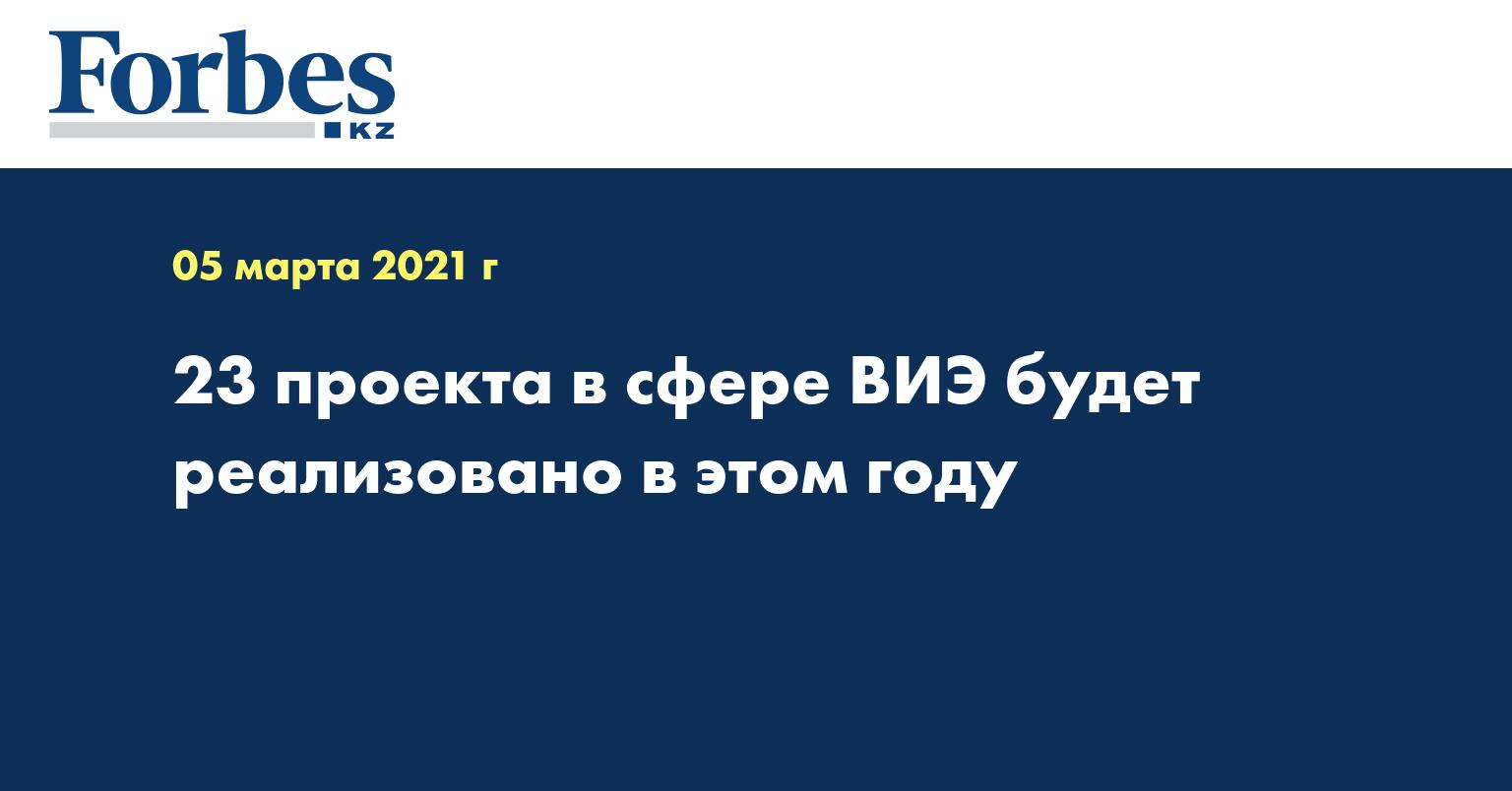 23 проекта в сфере ВИЭ будет реализовано в этом году