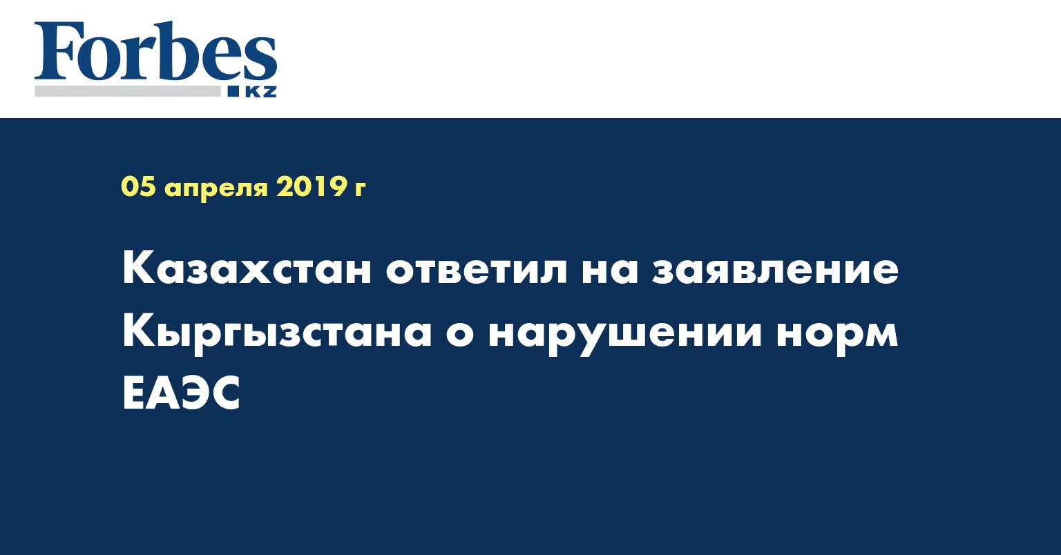 Казахстан ответил на заявление Кыргызстана о нарушении норм ЕАЭС