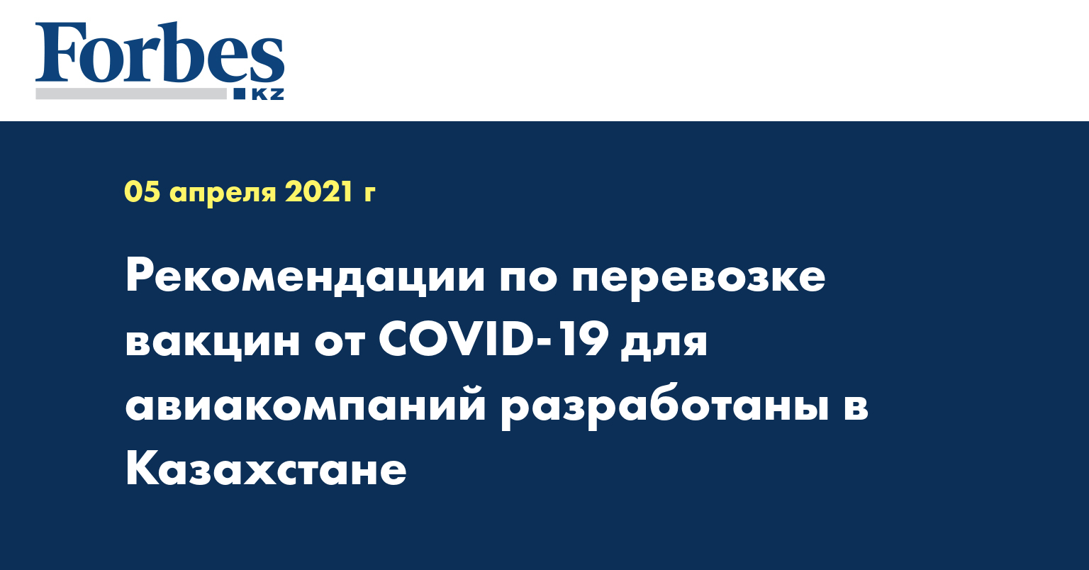 Рекомендации по перевозке вакцин от COVID-19 для авиакомпаний разработаны в Казахстане