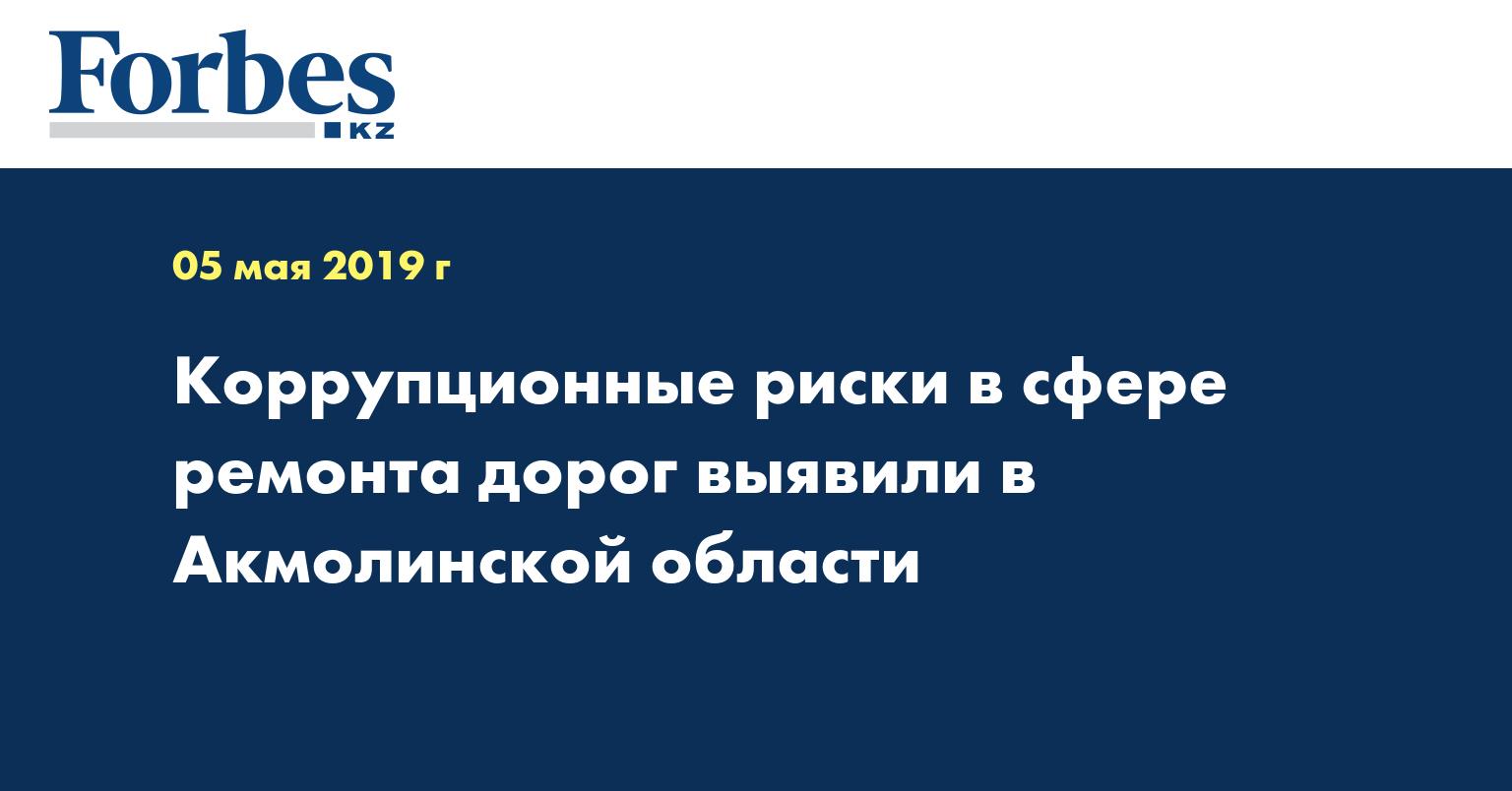 Коррупционные риски в сфере ремонта дорог выявили в Акмолинской области