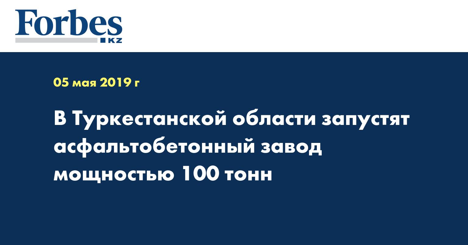 В Туркестанской области запустят асфальтобетонный завод мощностью 100 тонн