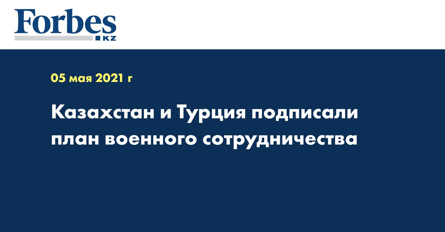Казахстан и Турция подписали план военного сотрудничества