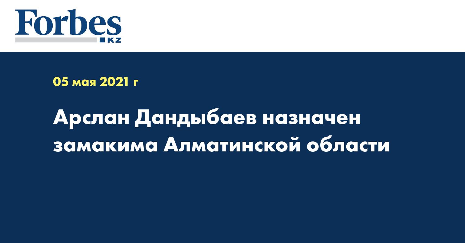 Арслан Дандыбаев назначен замакима Алматинской области