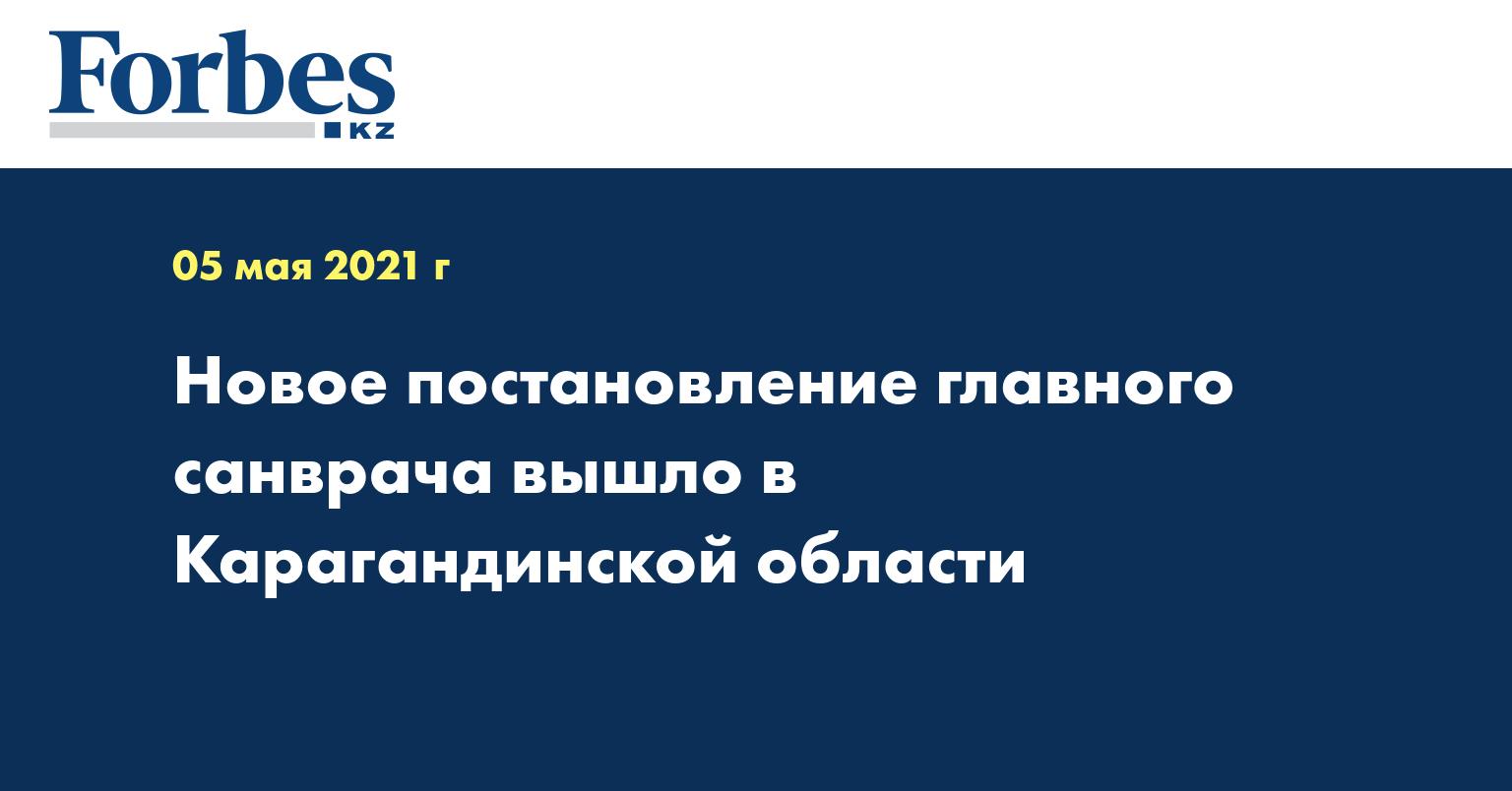 Новое постановление главного санврача вышло в Карагандинской области