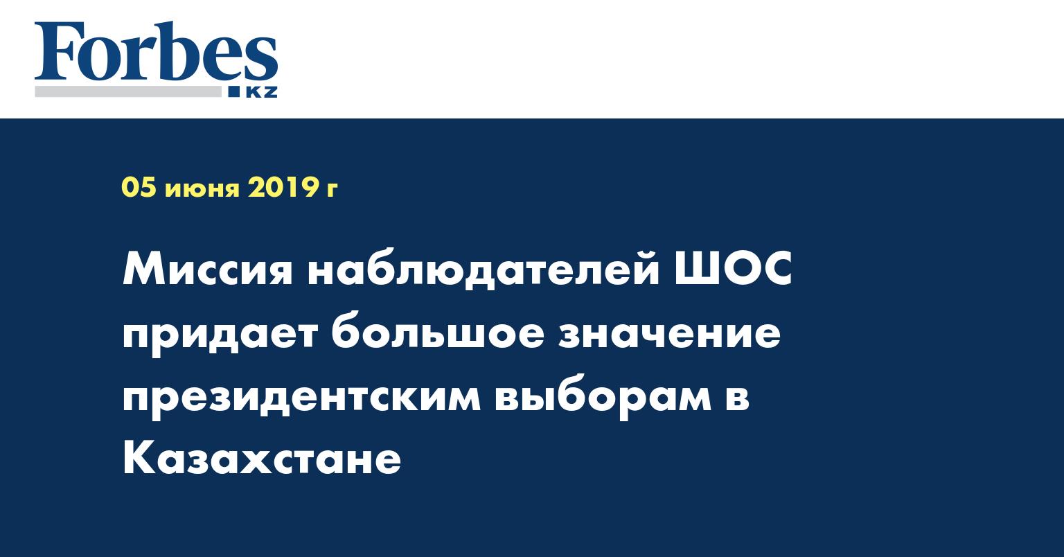 Миссия наблюдателей ШОС придаёт большое значение президентским выборам в Казахстане