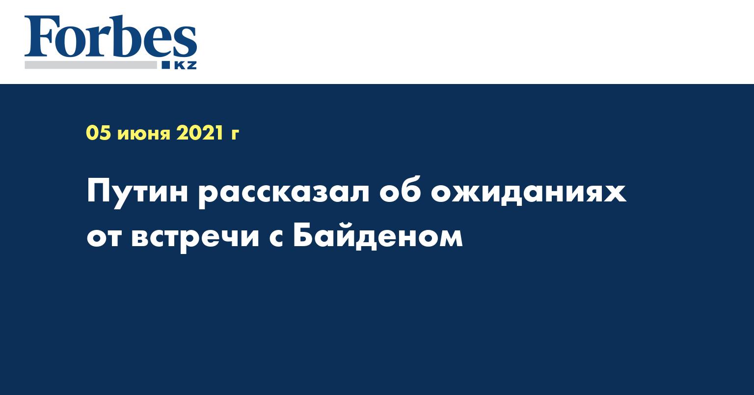 Путин рассказал об ожиданиях от встречи с Байденом