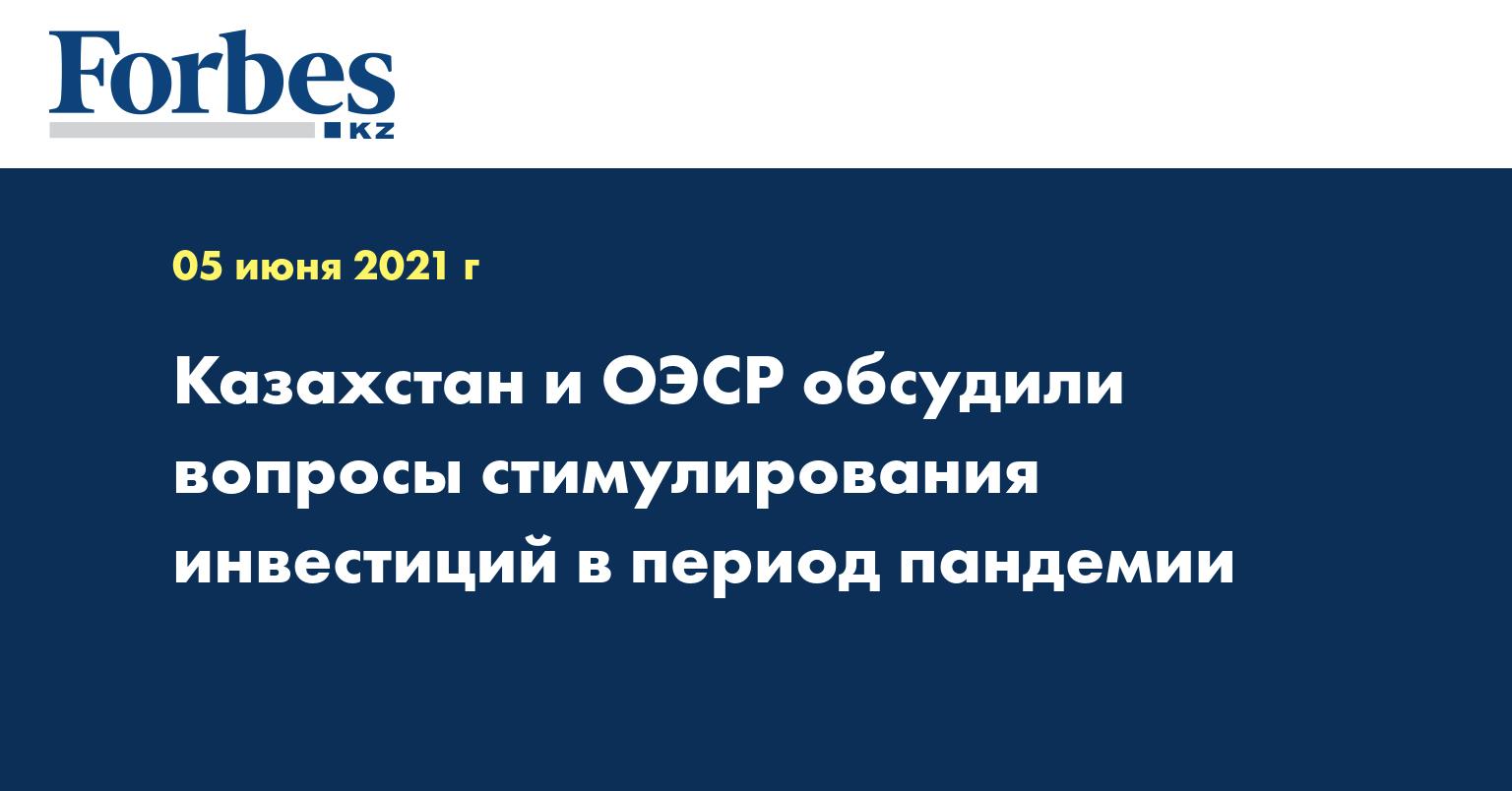 Казахстан и ОЭСР обсудили вопросы стимулирования инвестиций в период пандемии
