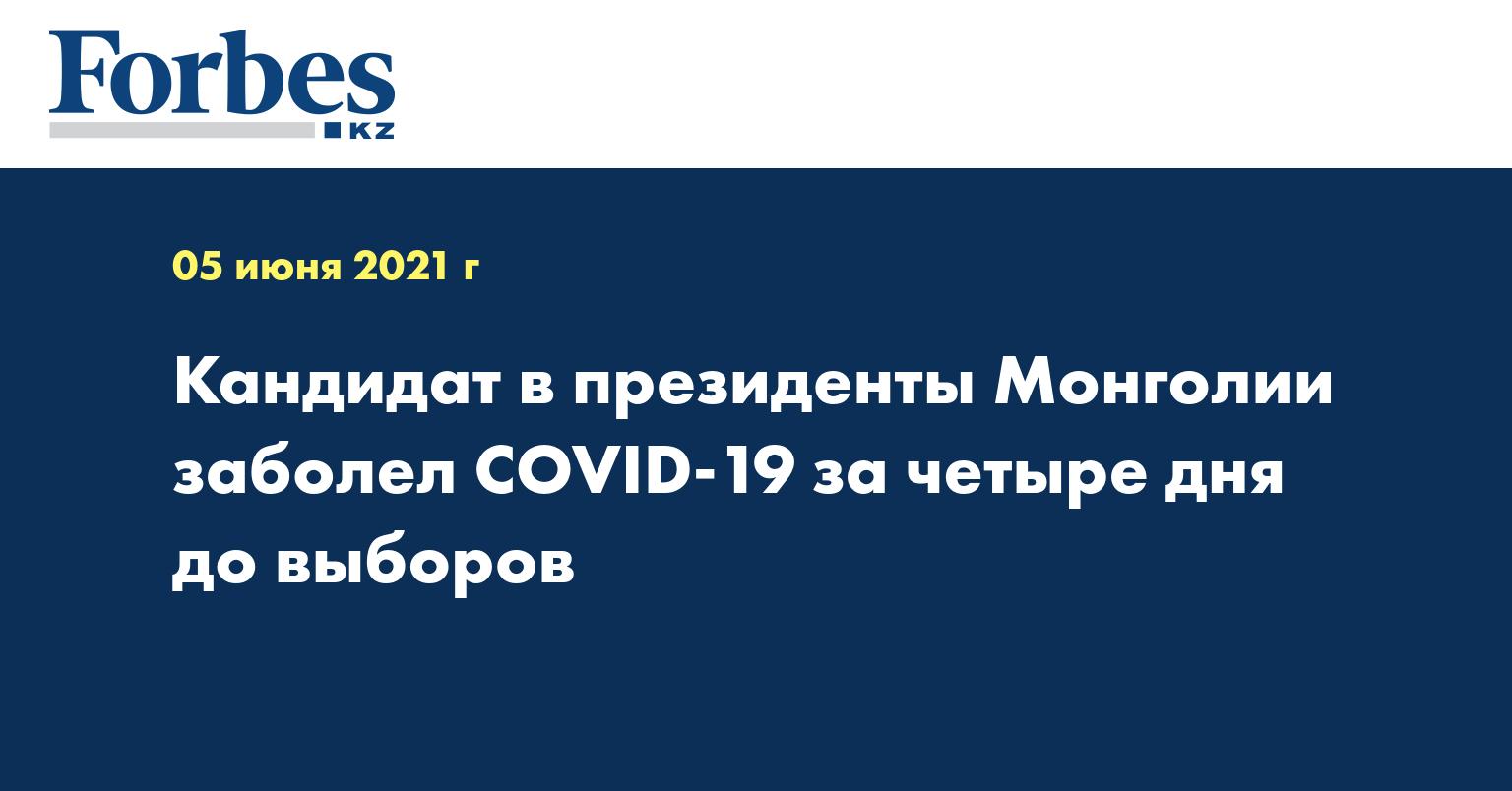 Кандидат в президенты Монголии заболел COVID-19 за четыре дня до выборов