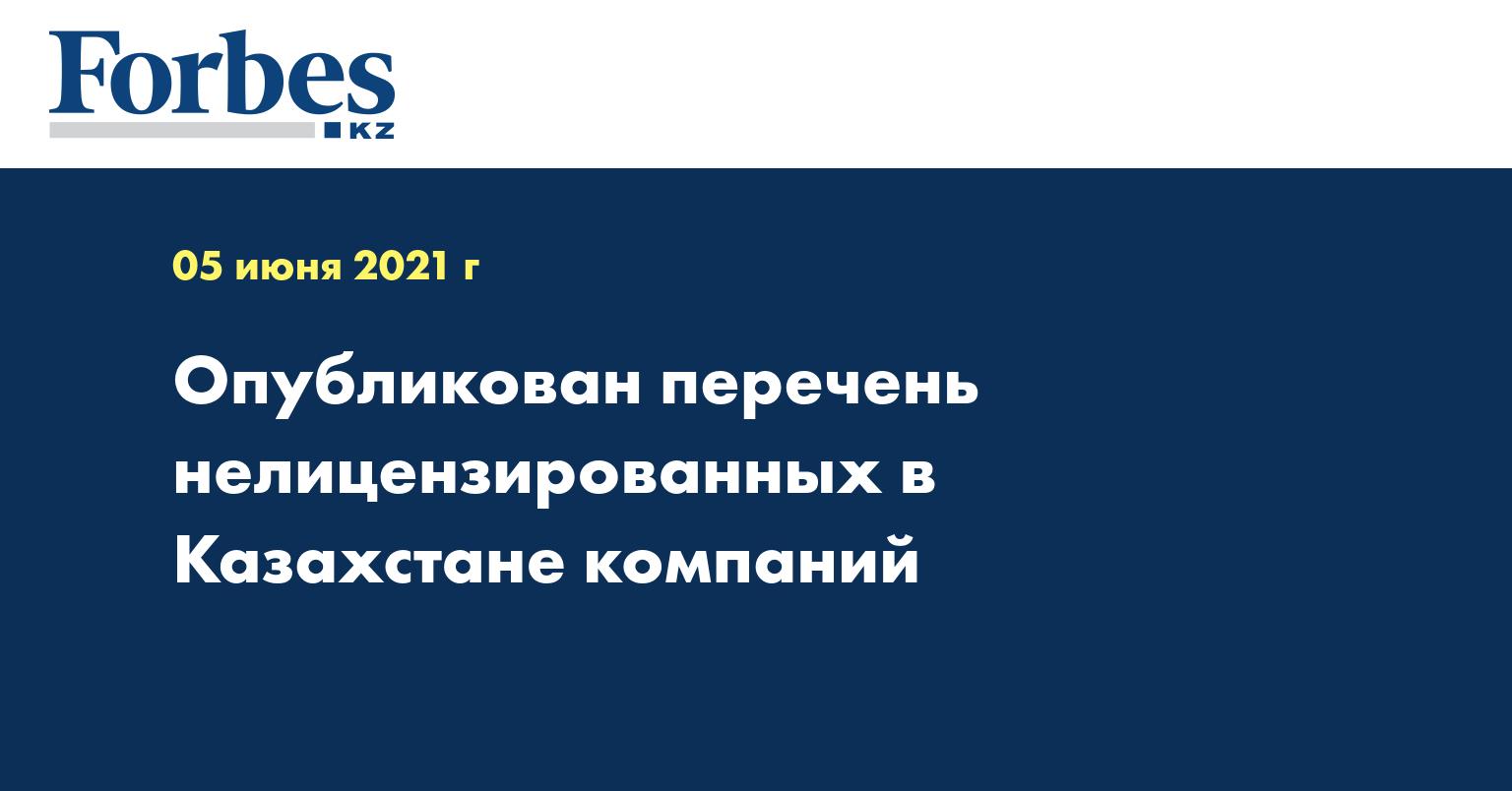 Опубликован перечень нелицензированных в Казахстане компаний