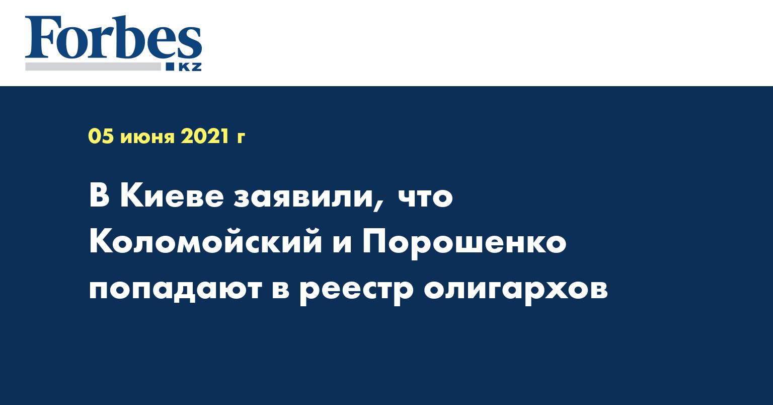 В Киеве заявили, что Коломойский и Порошенко попадают в реестр олигархов